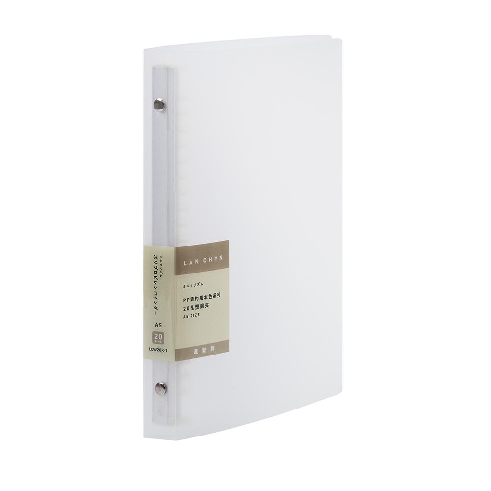 連勤 LANCHYN P.P簡約風本色20孔塑鋼夾(A5)/LCW20R-1