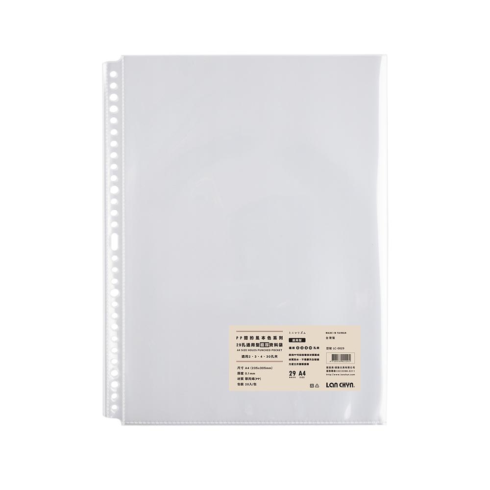 連勤 LANCHYN P.P A4 29孔通用型資料袋(20張/包)*厚度0.1mm☆極厚☆