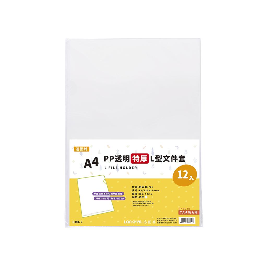 連勤 LANCHYN P.P透明L型文件套(厚度0.18mm)*特厚*