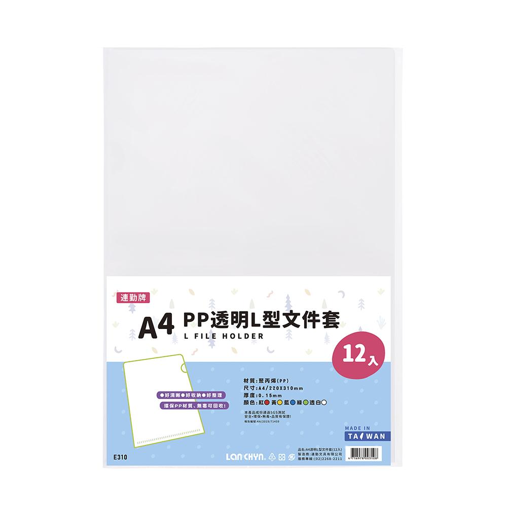 連勤 LANCHYN P.P透明L型文件套(厚度0.15mm)/E310
