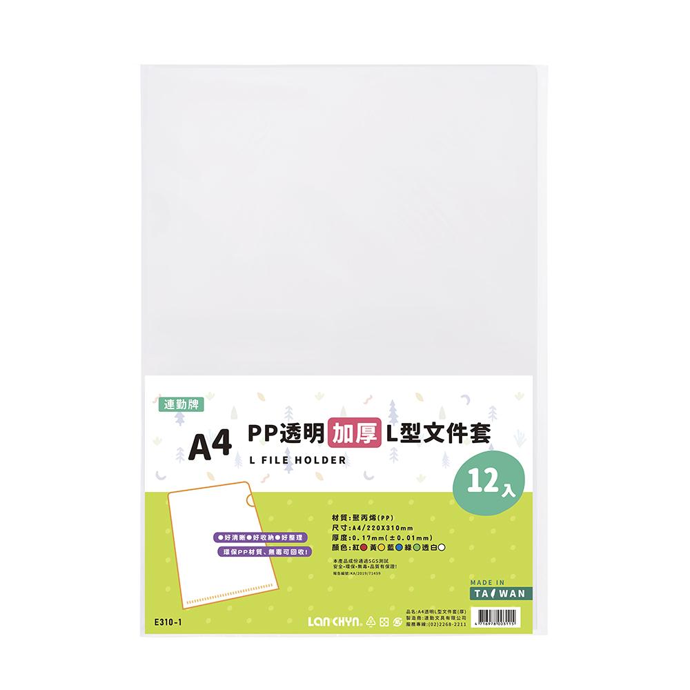 連勤 LANCHYN P.P透明L型文件套(厚度0.17mm)*加厚*