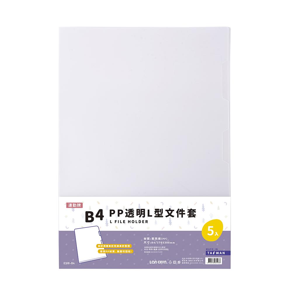 連勤 LANCHYN P.P B4透明L型文件套(5入/12入)