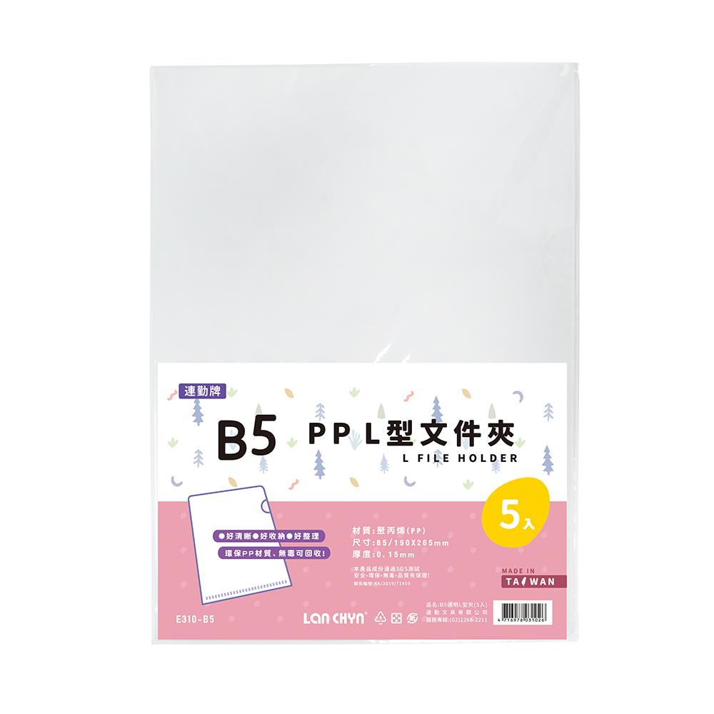 連勤 LANCHYN P.P B5透明L型文件套(5入)