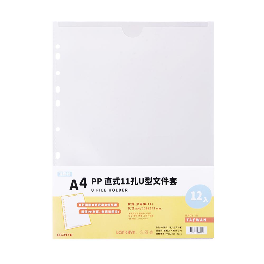 連勤 LANCHYN P.P 11孔直式透明U型文件套(A4)
