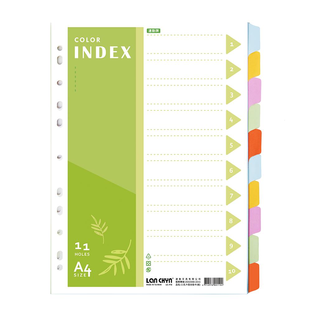 連勤 LANCHYN 11孔十段分段卡(紙質)