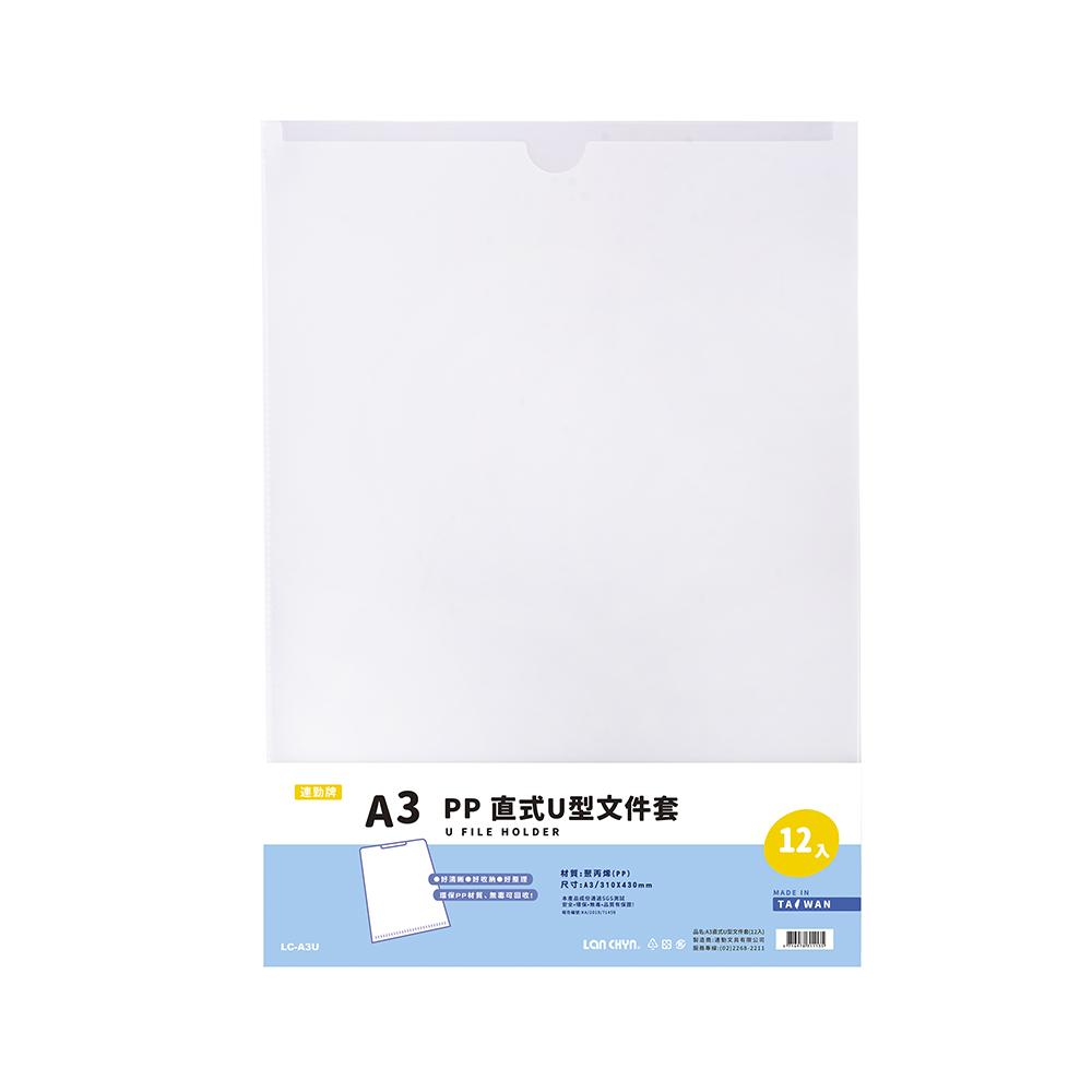 連勤 LANCHYN P.P直式U型文件套(A3)