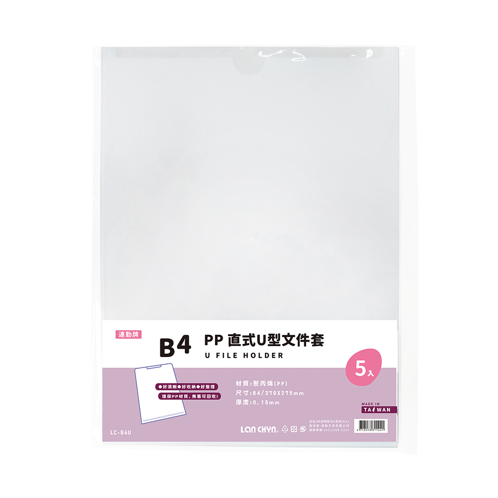 連勤 LANCHYN P.P B4直式U型文件套(5入)