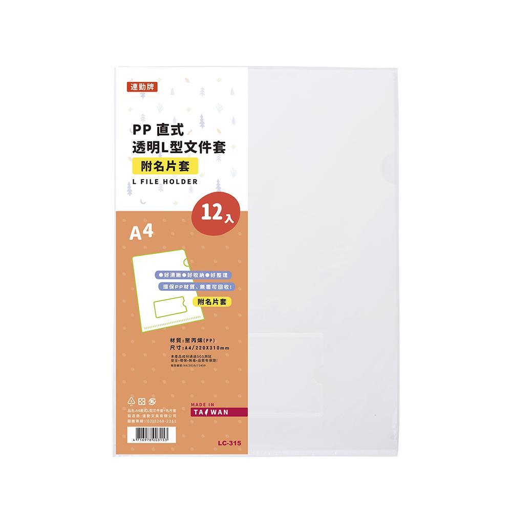 連勤 LANCHYN P.P透明L型文件套(附名片袋)/E315