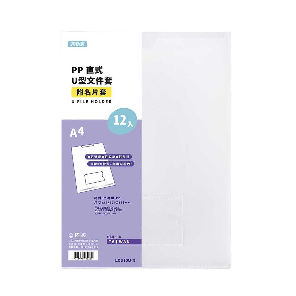 連勤 LANCHYN P.P A4透明U型文件套+名片袋