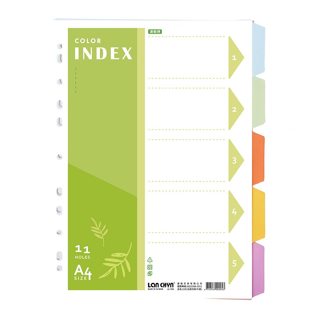 連勤 LANCHYN 11孔五段分段卡(紙質)