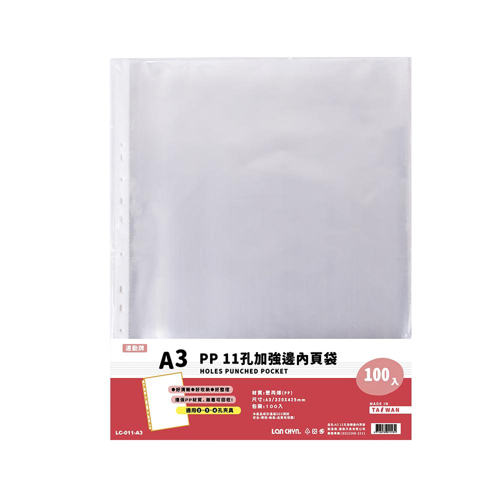 連勤 LANCHYN P.P 11孔A3資料袋(100張/包)LC-011-A3
