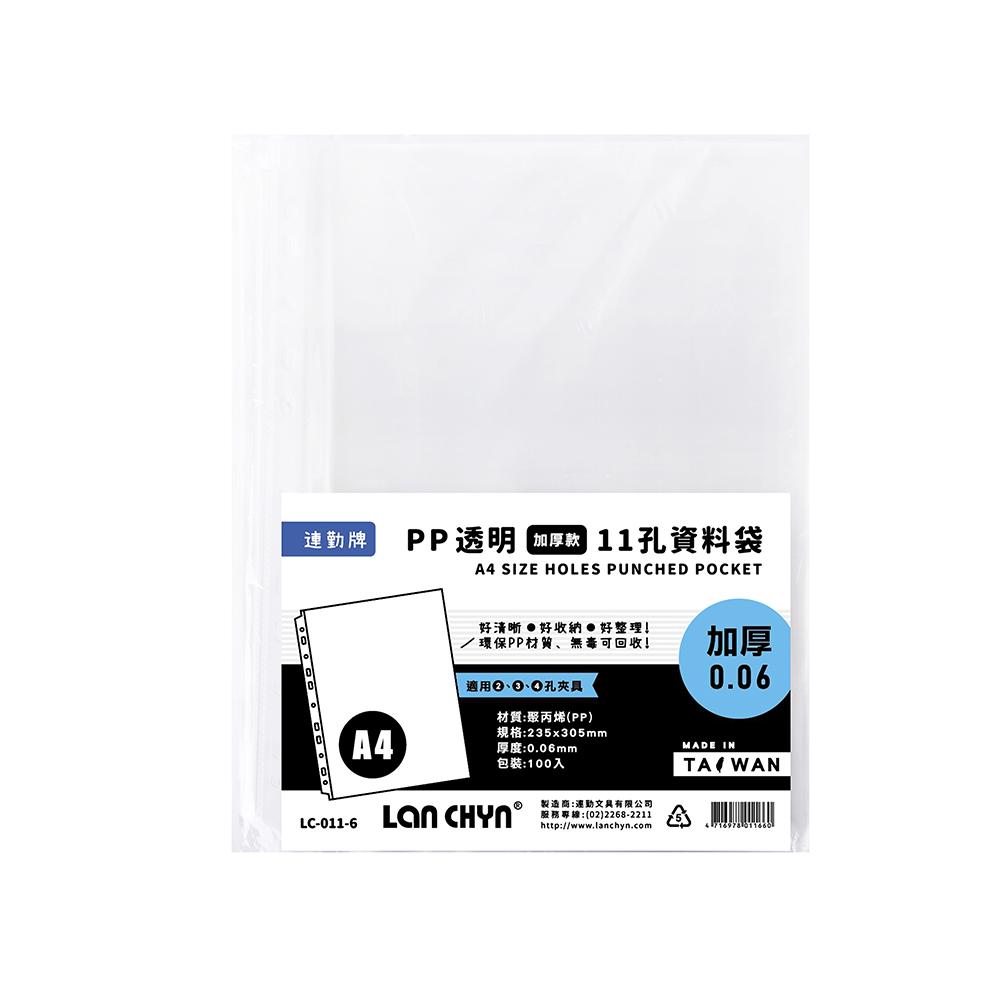 連勤 LANCHYN P.P A4 11孔資料袋(100張/包)*厚度0.06mm☆加厚☆/LC-011-6
