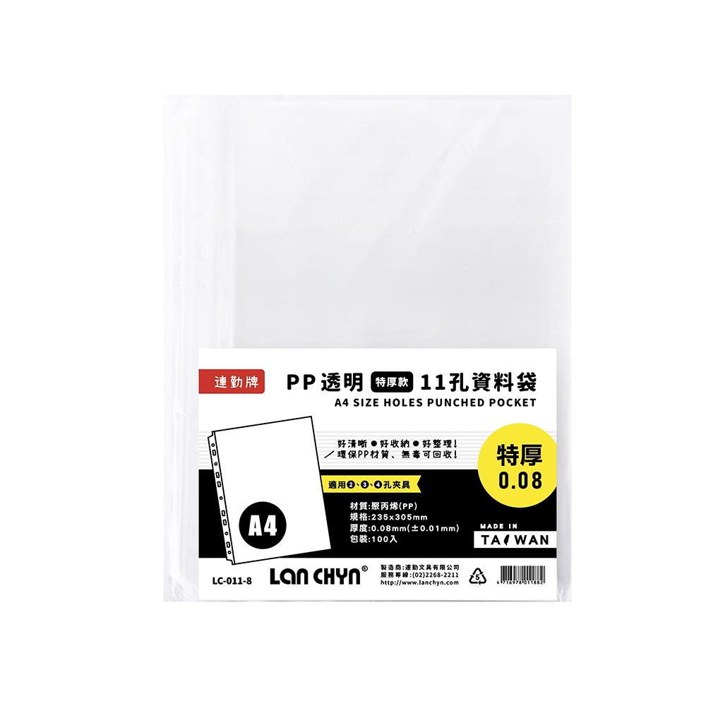 連勤 LANCHYN P.P A4 11孔資料袋(100張/包)*厚度0.08mm☆特厚☆/LC-011-8