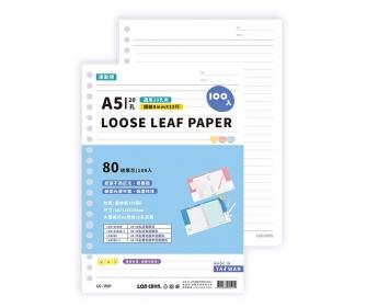 連勤 LANCHYN P.P A5 20孔橫線內頁紙(80磅)/LC-1501