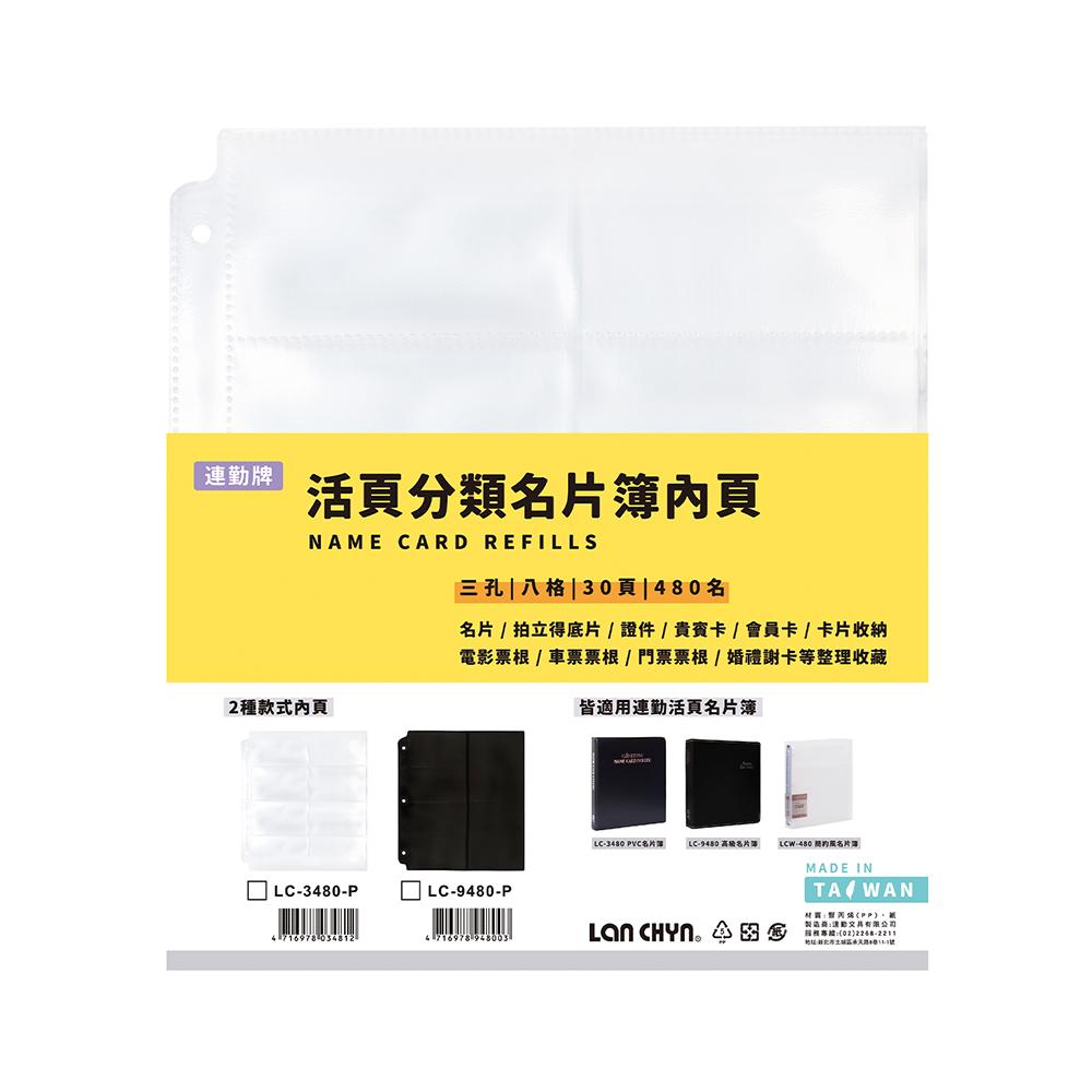 連勤 LANCHYN PVC480名活頁分類名片簿(內頁)/LC-3480-P