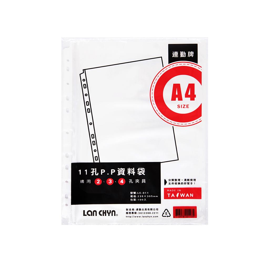 連勤 LANCHYN P.P A4 11孔資料袋(100張/包)*厚度0.035mm/LC-011-1