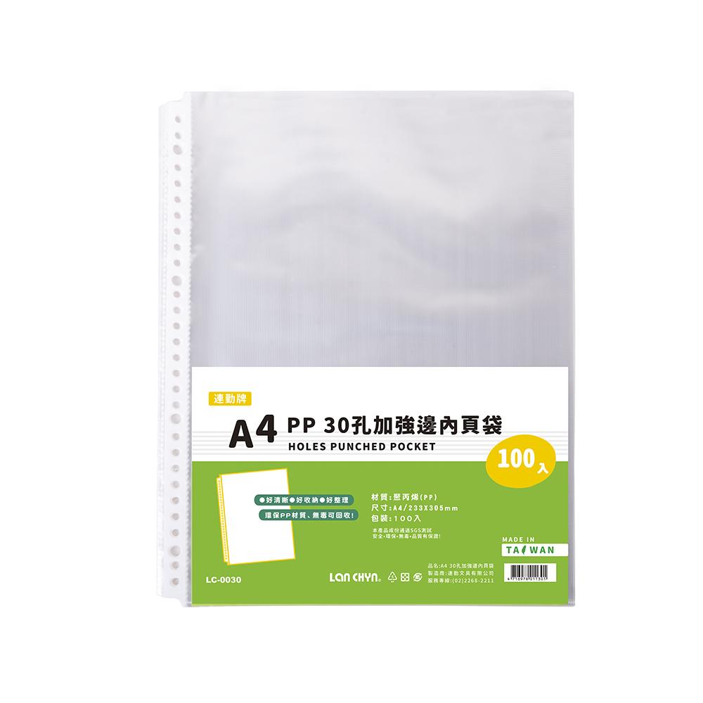 連勤 LANCHYN P.P A4 30孔加強邊內頁袋(100張/包)/LC-0030