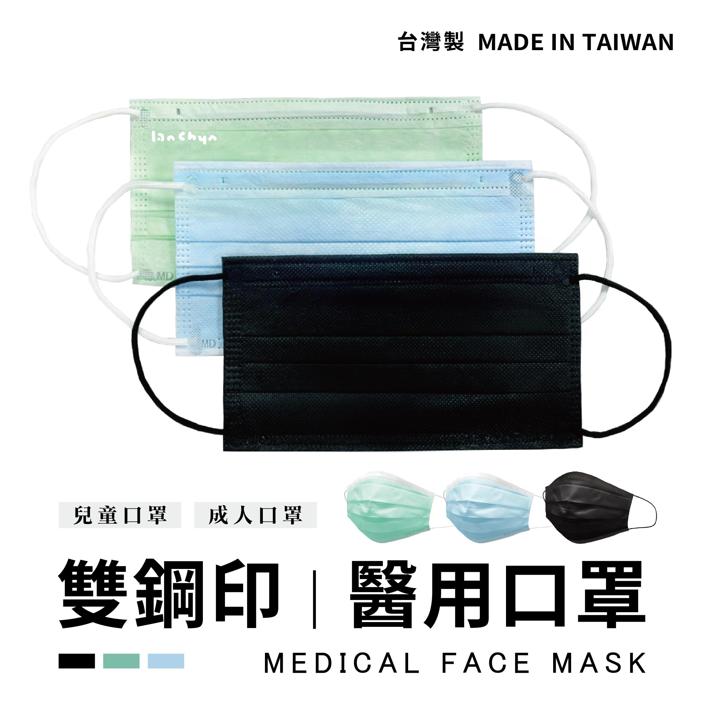 連勤 LANCHYN 雙鋼印醫用口罩(50入)/MASK