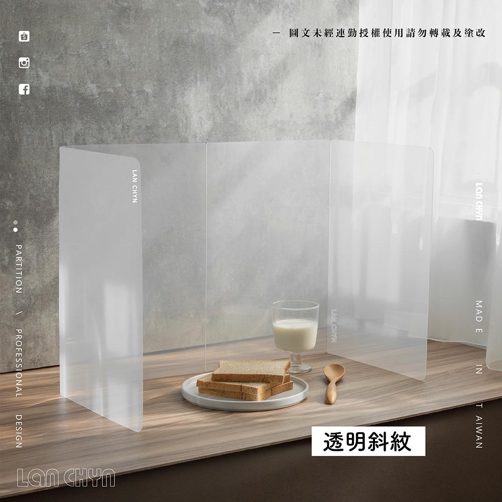 連勤 LANCHYN 防疫隔板 攜帶式用餐隔板 暢銷款/LC-1901